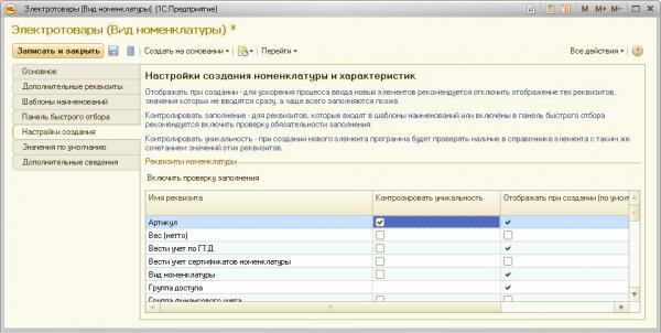 1С Украина Управление Торговлей