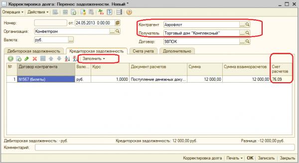 перенос документов между одинаковыми конфигурациями: