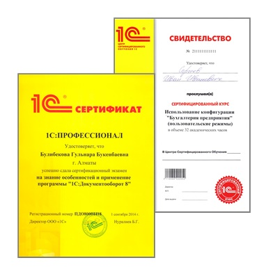 Сертификаты ЦСО.jpg