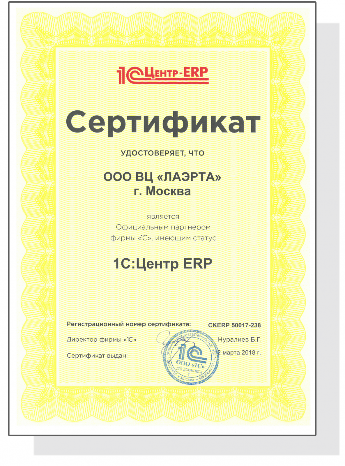 Центр ERP ВЦ.png