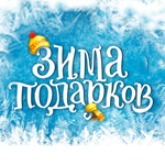 Зима подарков.png